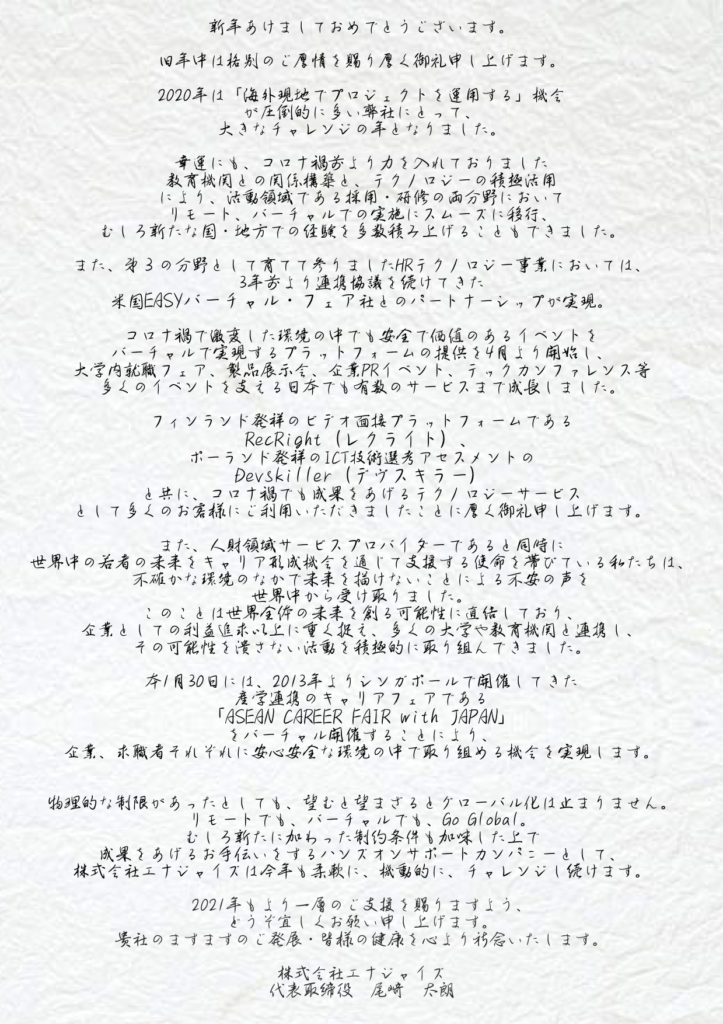 ご挨拶メッセージ_代表取締役尾崎